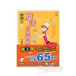 智慧王 5-魔法心理測驗 3(平裝)