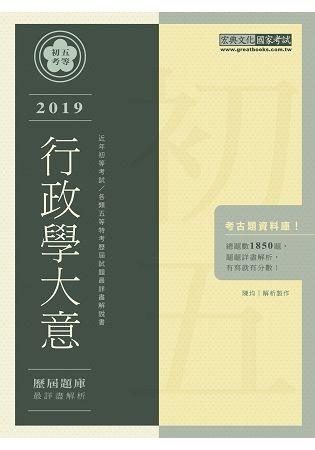 (最詳盡試題解析)2021全新 初考五等「歷屆題庫完全攻略」:行政學大意(總題數2250題)