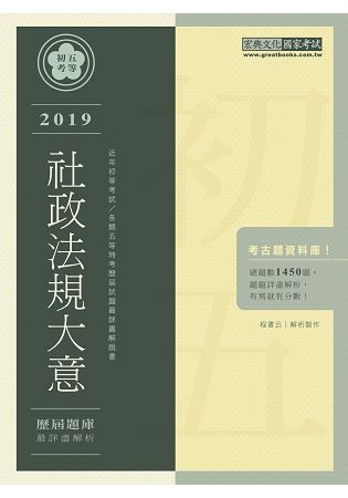 (最詳盡試題解析)2020全新初考五等「歷屆題庫完全攻略」:社政法規大意(解析對應修法)