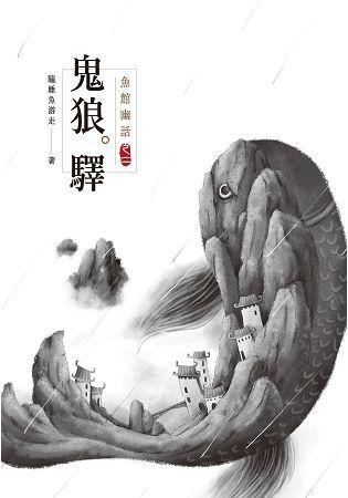 魚館幽話(之二):鬼狼驛