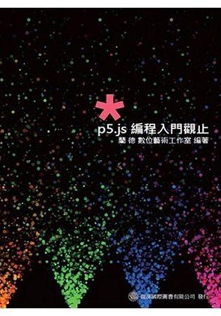 p5.js 編程入門觀止