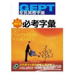 GEPT全民英檢(中級)必考字彙-最新增訂版(附1CD-ROM,1MP3)