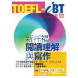 TOEFL-iBT新托福閱讀理解與寫作