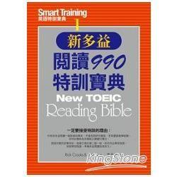 新多益閱讀990特訓寶典 New TOEIC Reading Bible