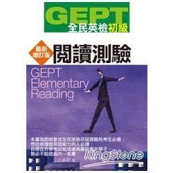 GEPT全民英檢(初級):閱讀測驗(最新增訂版)