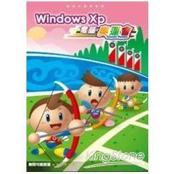 Windows XP 電腦奧運會