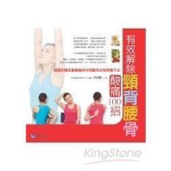 有效解除頸背腰骨酸痛100招(平裝)