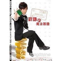 劉謙的魔法簽證