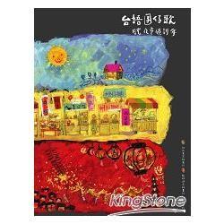 台灣囝仔歌-月光夜市過新年(書+CD不分售)(精裝)