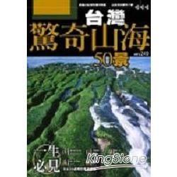 台灣驚奇山海50景