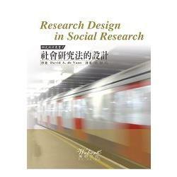 社會研究法的設計