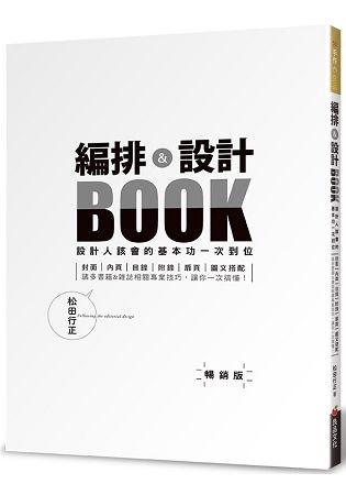編排&設計BOOK:設計人該會的基本功一次到位(暢銷版)(二版)