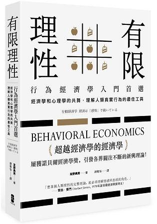 有限理性: 行為經濟學入門首選! 經濟學和心理學的共舞, 理解人類真實行為的最佳工具