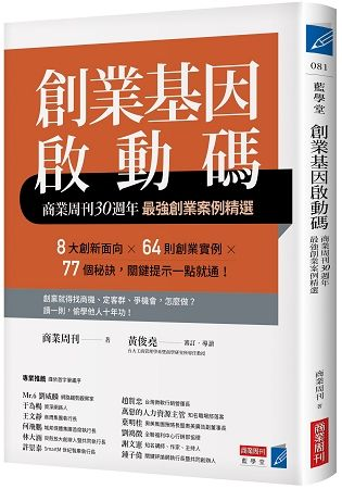 創業基因啟動碼:商業周刊30週年最強創業案例精選 (電子書)