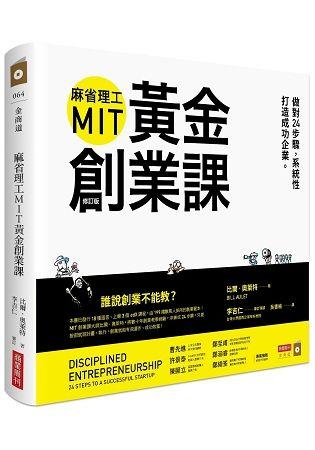 麻省理工MIT黃金創業課:做對24步驟,系統性打造成功企業 (電子書)