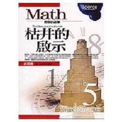 枯井的啟示:數學的故事Math