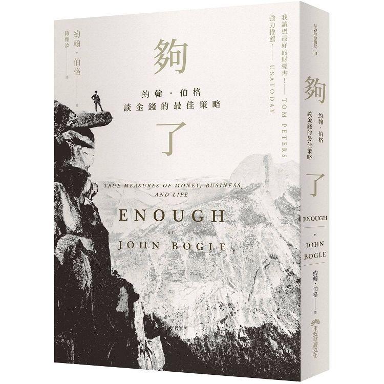 夠了:約翰·伯格談金錢的最佳策略