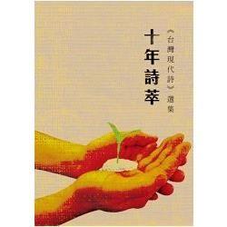 十年詩萃:《台灣現代詩》選集