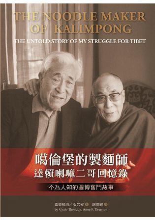 噶倫堡的製麵師:達賴喇嘛二哥回憶錄‧不為人知的圖博奮鬥故事(The noodle maker of Kalimpong:The untold story of my struggle for tibet)