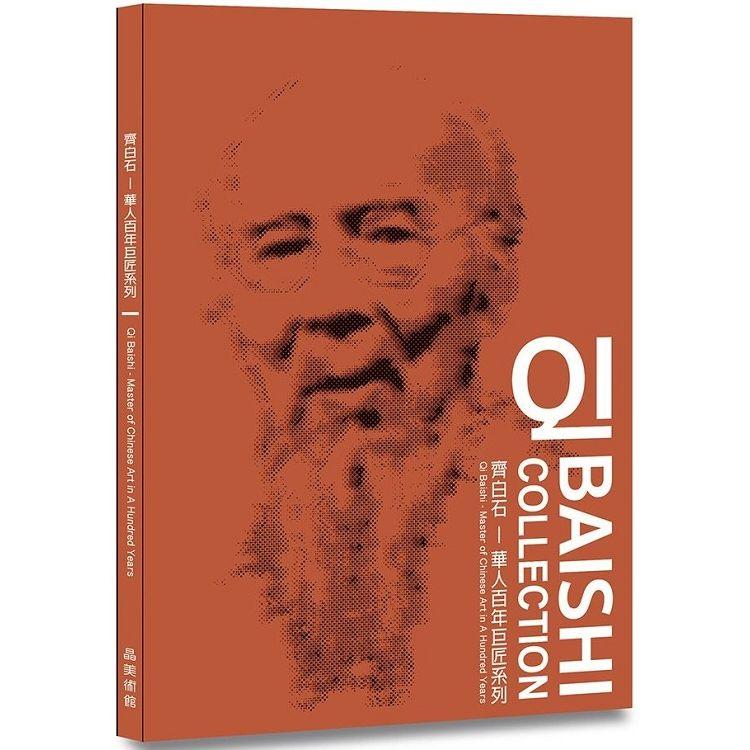 齊白石-華人百年巨匠系列