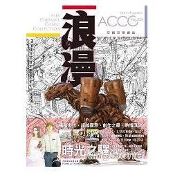 ACCC.浪漫 03