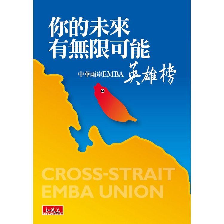 你的未來有無限可能︰中華兩岸EMBA英雄榜