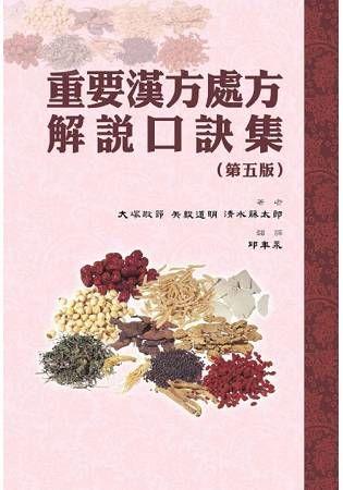 重要漢方處方解說口訣集 (第5版)