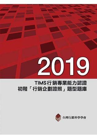 2019年TIMS行銷專業能力認證:初階「行銷企劃證照」題型題庫