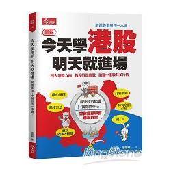 今天學港股,明天就進場:前進香港股市一本通!