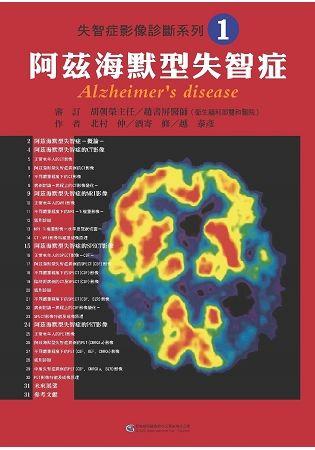 失智症影像診斷系列 1: 阿茲海默型失智症