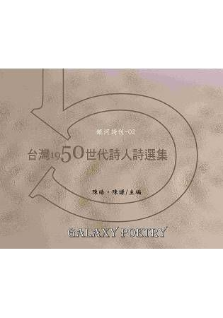 台灣1950世代詩人詩選集