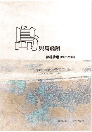 《島與島飛翔 - 陳謙詩選(1987-2009) 》