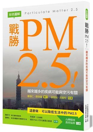 【彩色圖解】戰勝PM2.5!:越來越多的疾病可能與空污有關