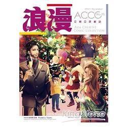 ACCC?浪漫05