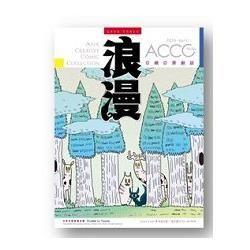 亞細亞原創誌/ACCC.浪漫06