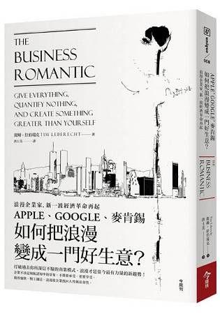 浪漫企業家,新一波經濟革命再起:APPLE、GOOGLE、麥肯錫 如何把浪漫變成一門好生意?