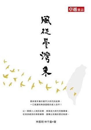 風從臺灣來