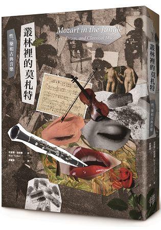 叢林裡的莫札特:性、藥與古典音樂