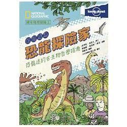 國家地理探險王:如何成為恐龍探險家恐龍迷的古生物自學指南