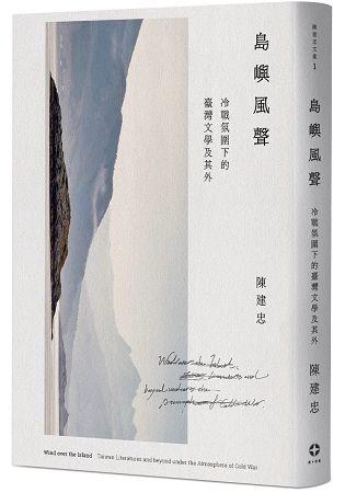 島嶼風聲: 冷戰氛圍下的臺灣文學及其外