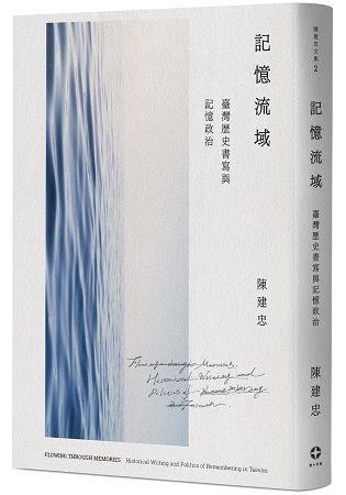 記憶流域: 臺灣歷史書寫與記憶政治