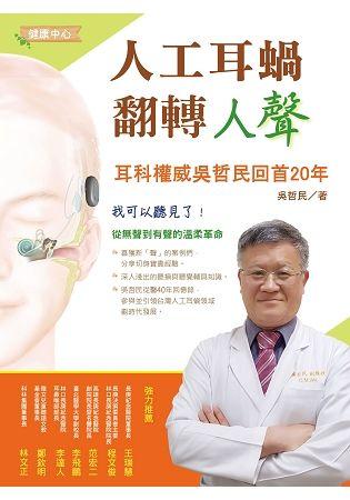 人工耳蝸 翻轉人聲:耳科權威吳哲民回首二十年