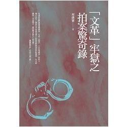 「文革」牢獄之拍案驚奇錄