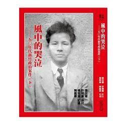 風中的哭泣(下):五○年代新竹政治案件