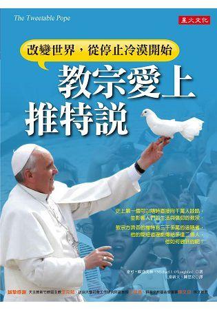 教宗愛上推特說:改變世界,從停止冷漠開始