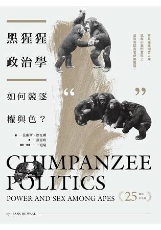 黑猩猩政治學:如何競逐權與色?(25週年紀念版)