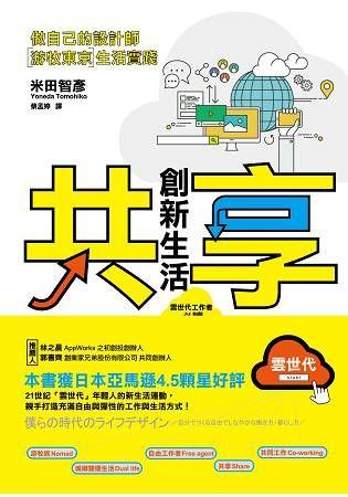 「共享」創新生活:做自己的設計師〔游牧東京〕生活實踐