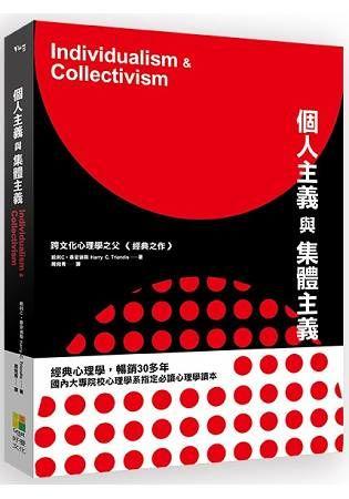個人主義與集體主義