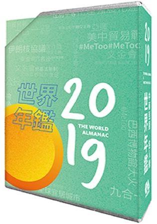 2019世界年鑑(附2019中華民國名人錄)(共二冊)