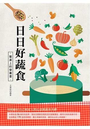 日日好蔬食:餐桌上的營養書
